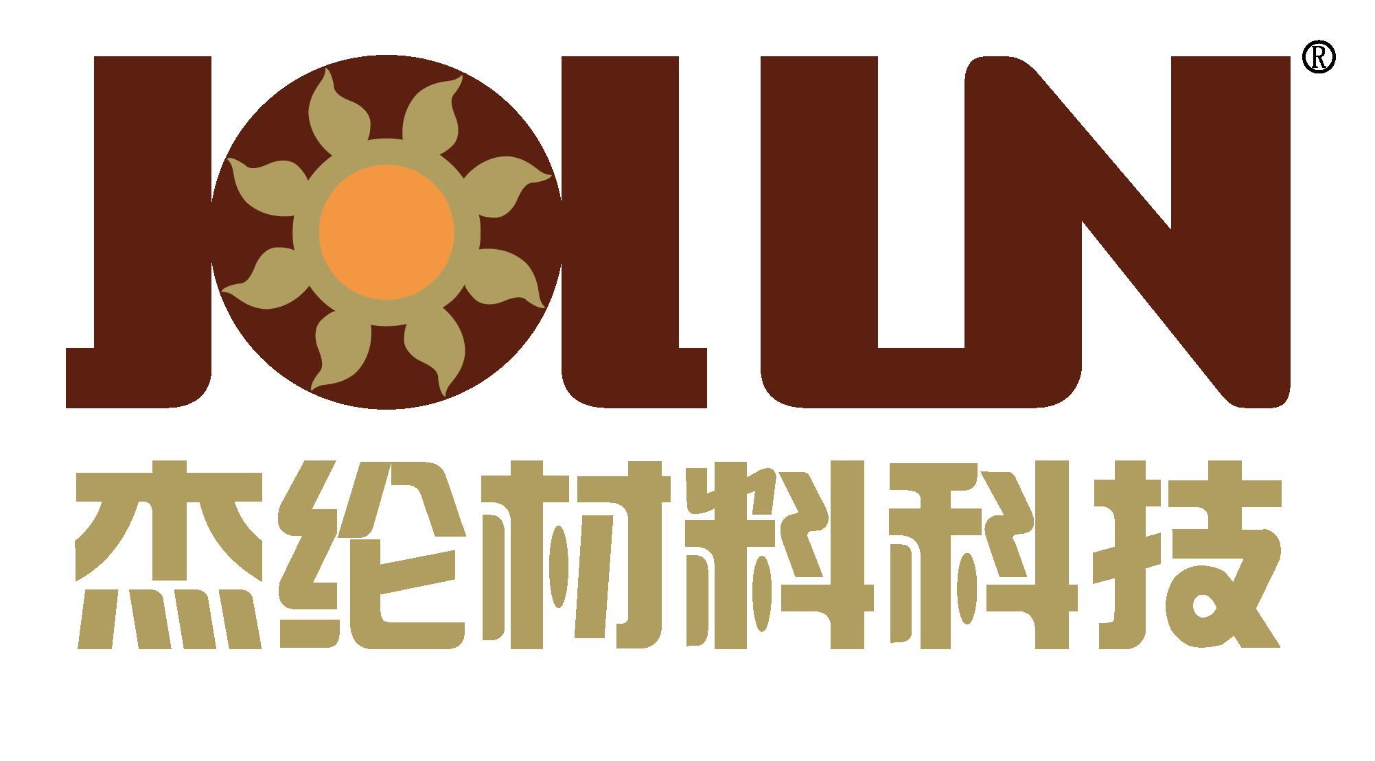 杰纶材料科技诚邀加盟