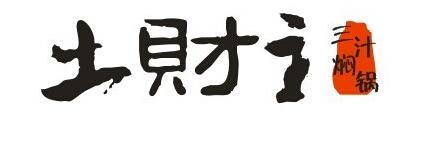 土财主焖锅加盟