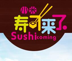 小米寿司来了诚邀加盟