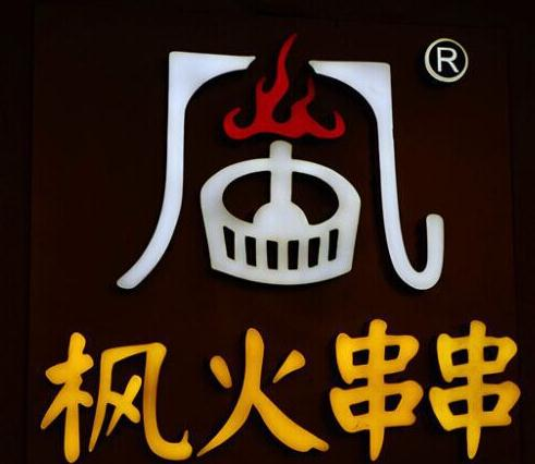 枫火chuanchuan