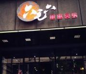 六毛六串串火锅
