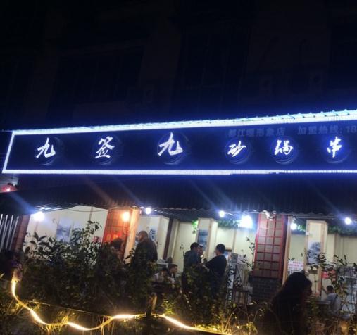 九签九砂锅串串