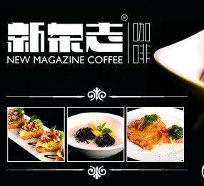 新杂志咖啡