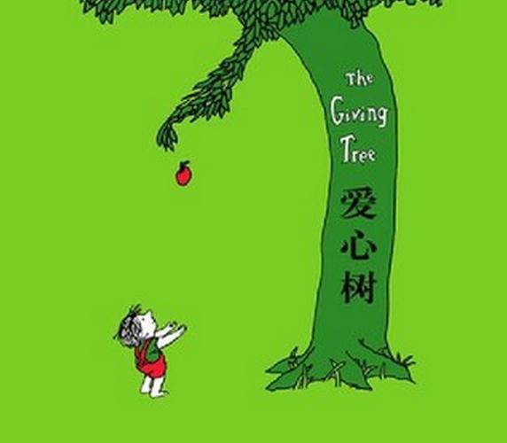 愛心樹繪本館