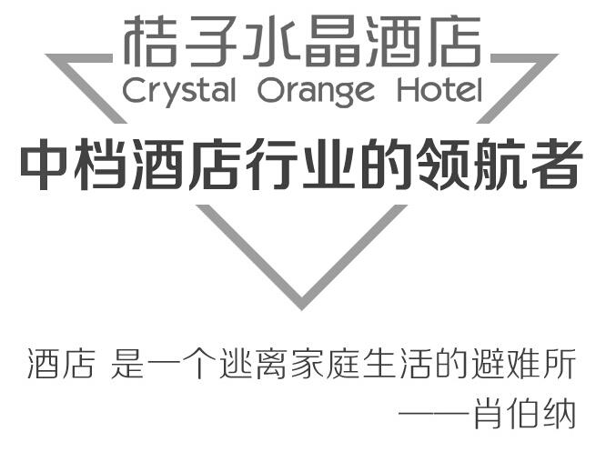 桔子水晶酒店诚邀加盟