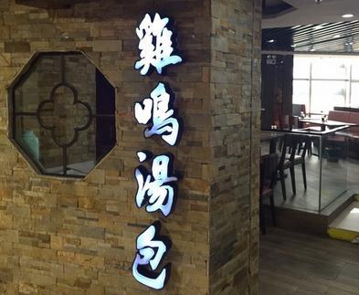 南京鸡鸣汤包