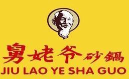 舅姥爷砂锅
