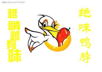 武汉绝味鸭脖加盟