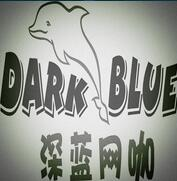 深藍網咖加盟