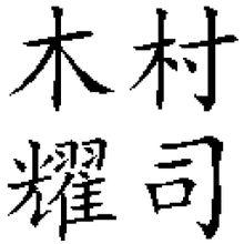 木村耀司箱包诚邀加盟