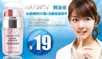 HANROY化妆品加盟