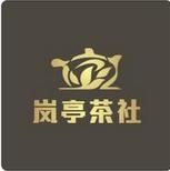 岚亭茶社诚邀加盟