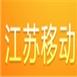 江苏移动商城加盟