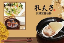孔夫子瓦罐快餐诚邀加盟