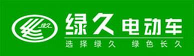 绿久电动车
