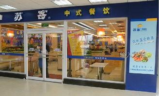 蘇客中式快餐