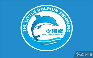 小海豚游泳館