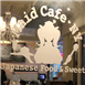 女仆咖啡厅