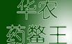 华农药鳖王