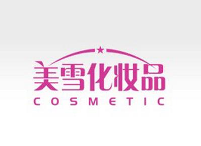美雪化妆品加盟