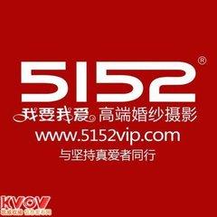 5152婚纱摄影诚邀加盟