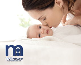 Mothercare女装加盟