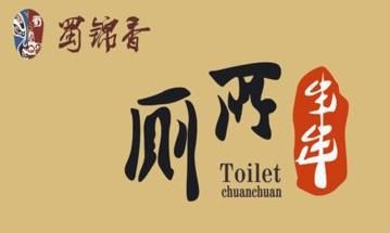 蜀錦香廁所串串