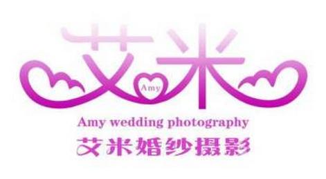 艾米婚纱摄影加盟