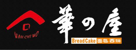 华之屋面包店
