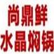 尚鼎鲜水晶焖锅诚邀加盟