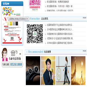 北国商城网上购物加盟图片