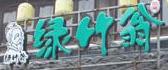 绿竹翁竹制品
