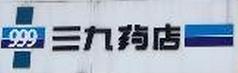 三九药店加盟