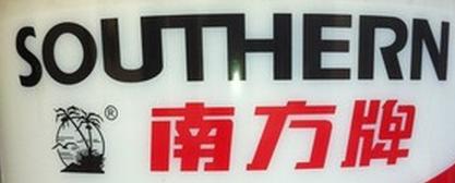 南方牌乳膠漆