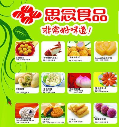 思念食品加盟图片