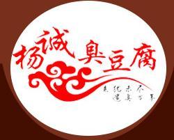 杨诚臭豆腐加盟