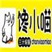 馋小喵三汁焖锅诚邀加盟