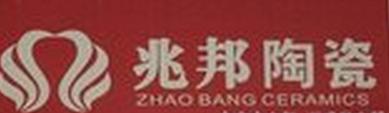 兆邦瓷砖诚邀加盟