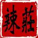 辣庄老火锅加盟
