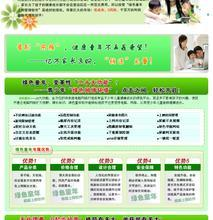绿色童年加盟图片