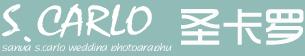 圣卡罗婚纱摄影诚邀加盟