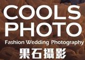 果石婚纱摄影