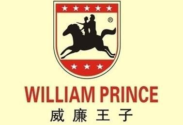 威廉王子皮具诚邀加盟