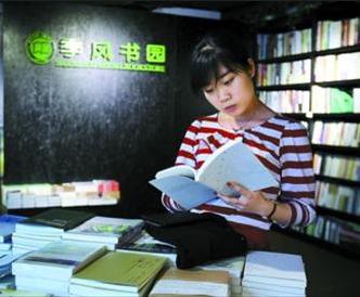 季风书店加盟图片