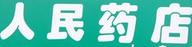 ren民药店