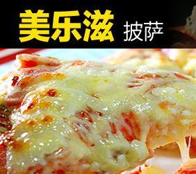 美樂滋披薩