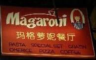 玛格萝妮比萨屋