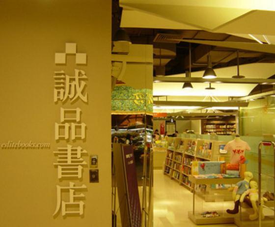 誠品書店加盟