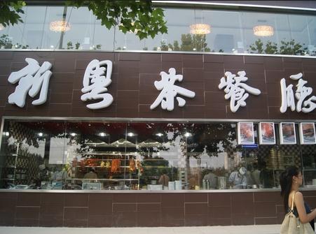 新粤茶餐厅