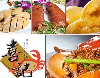 香港喜记茶餐厅